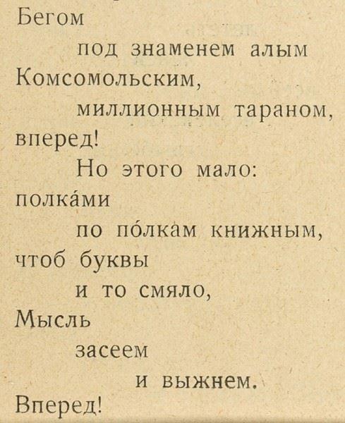 Хороший стих Владимира Маяковского - Бегом под знаменем алым