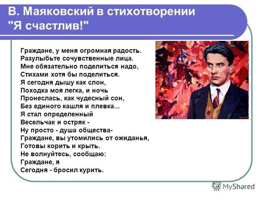 Одно из стихов Владимира Маяковского, которое легко учится