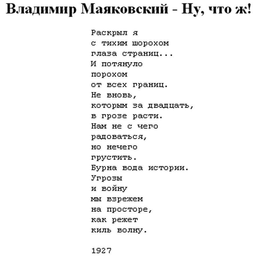 Читать онлайн стих Владимира Маяковского - ну, что ж!