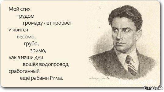 Легкий и короткий стих Владимира Маяковского