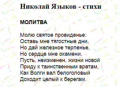 Хорошее стихотворение