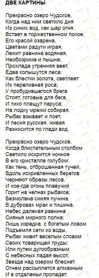 николай языков стихи