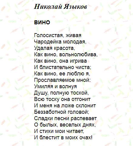 Стихотворение Языкова