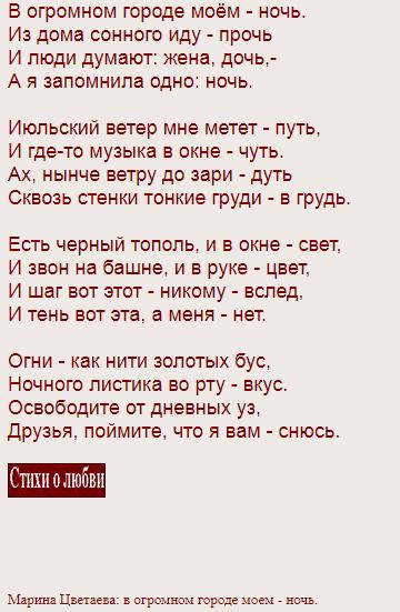 Стих Марины Цветаевой, 16 строк - в огромном городе моем - ночь