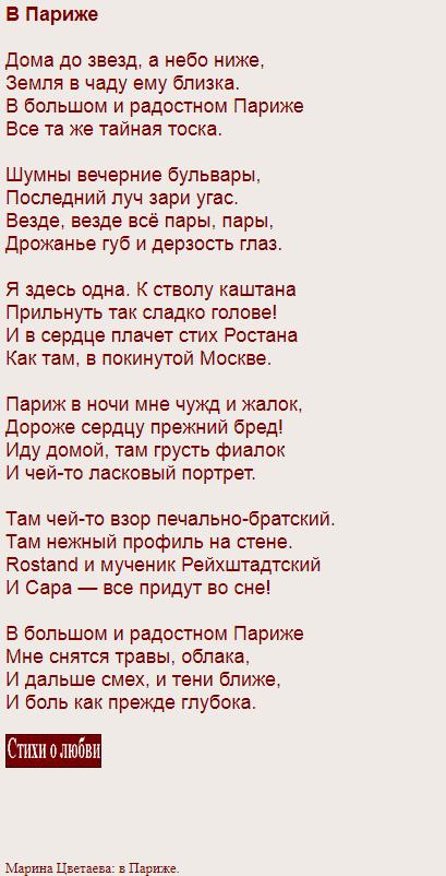 Читать лучшие стихи Марины Цветаевой - в Париже