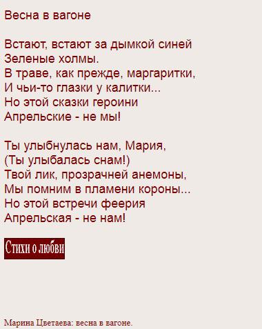 Короткий и легкий стих для чтения Марины Цветаевой - Весна в вагоне