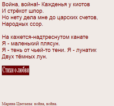Короткий, легко учащийся стих Марины Цветаевой - Война, война!