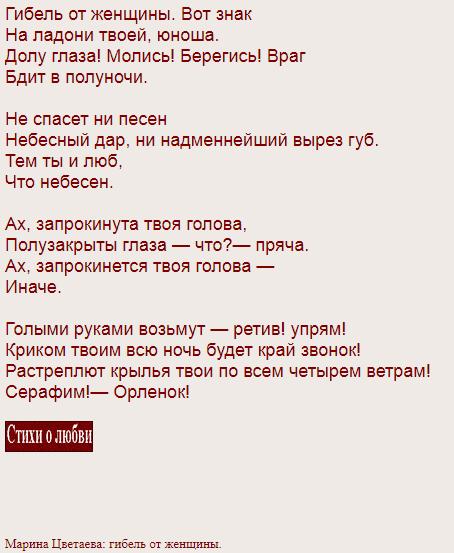 Легкий стих на 16 строк Марины Цветаевой - гибель от женщины