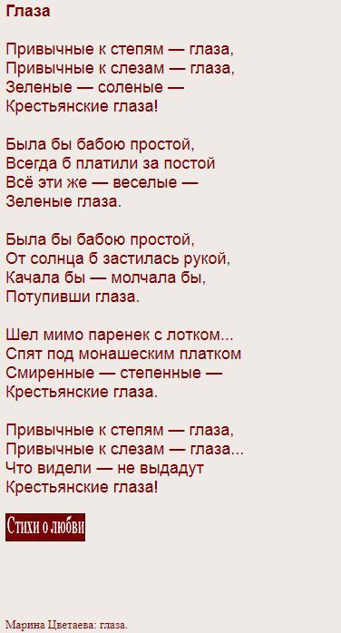 Известный стих Марины Цветаевой - Глаза. Читать онлайн.