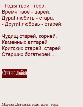 Короткий стих: годы твои - гора Марины Цветаевой