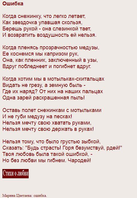 Длинный и легкий для чтения стих Марины Цветаевой - Ошибка