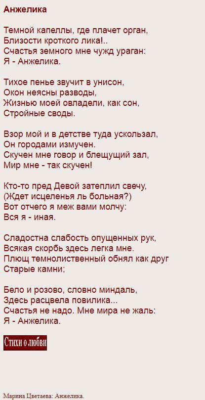Легкий стих Марины Цветаевой - Анжелика