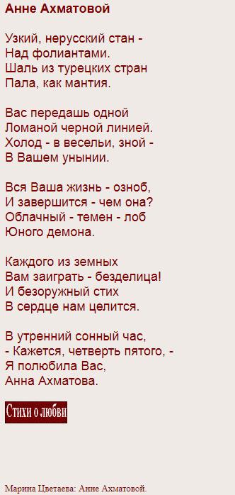 Стих о любви от Марины Цветаевой - Анне Ахматовой