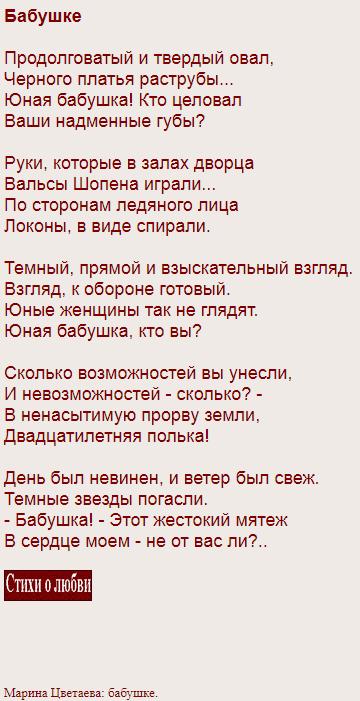 Марина Цветаева - Бабушке, стих о любви