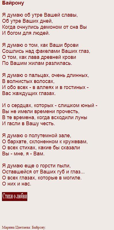 Легко учайщися стих Марины Цветаевой - Байрону