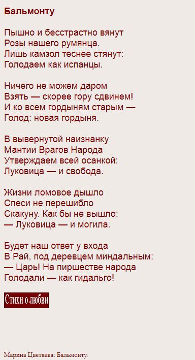 Легко учайщися стих Марины Цветаевой - Бальмонту