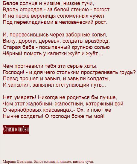 Стих Марины Цветаевой, который легко учится