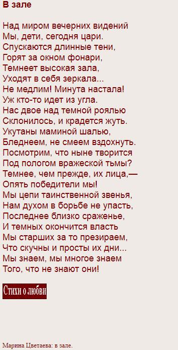Читать стих Марины Цветаевой - В зале