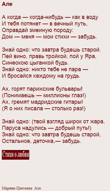 Читать коротки стихи о любви Марины Цветаевой - Але