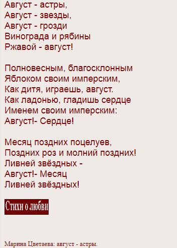 Лучшие стихи о любви от Марины Цветаевой - август