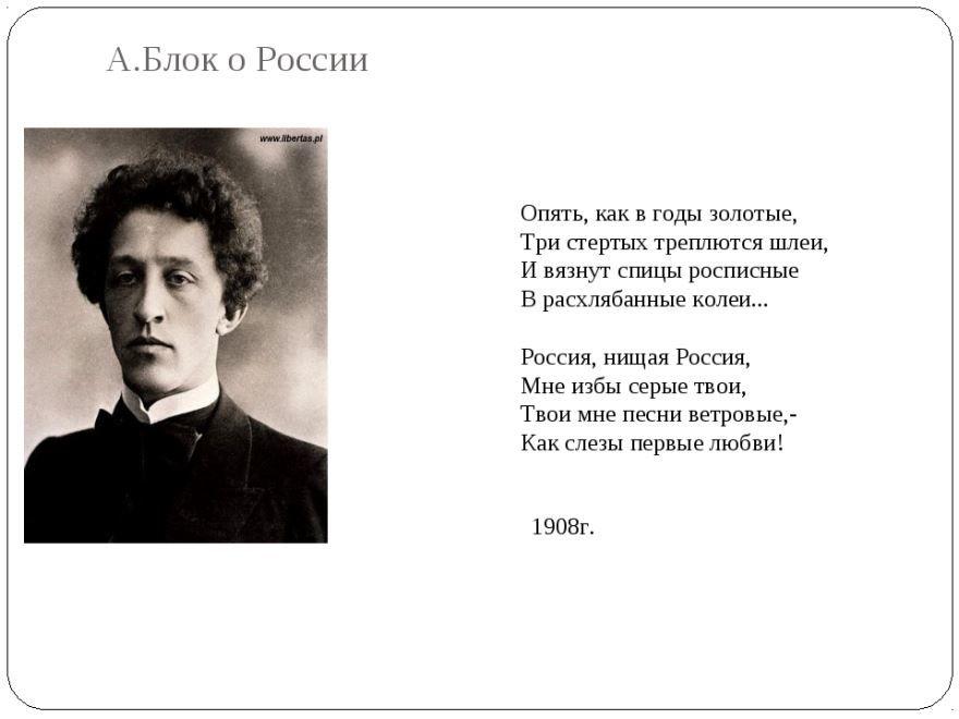 Стих о России Александра Блока - опять, как в годы золотые