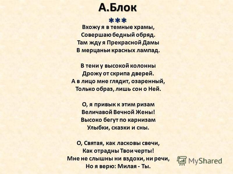 Известный и легкий стих Александра блока - о прекрасной даме