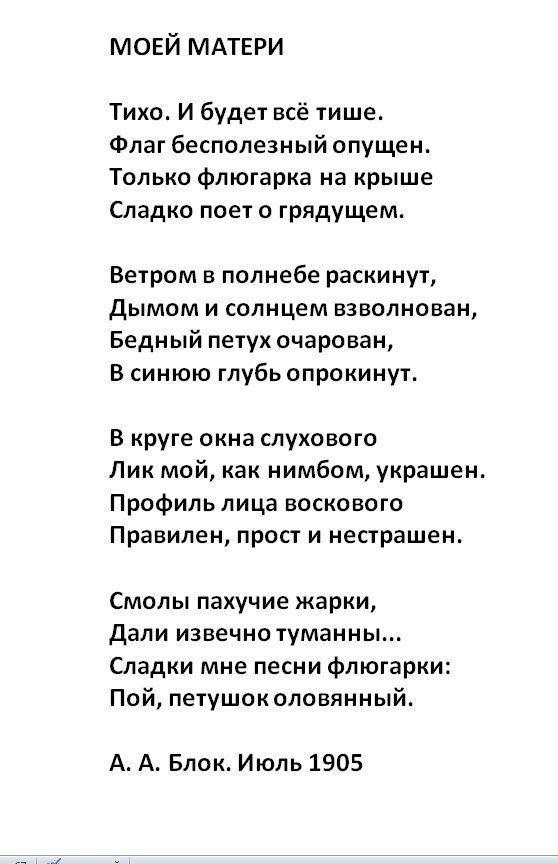 Читать стихи Александра Блока 16 строк - моей матери