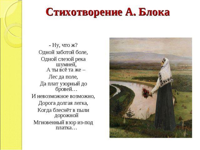 Легко учащиеся стихотворение Александра Блока - ну, что ж?