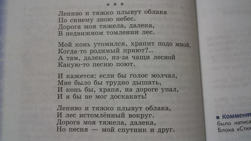 Стих Александра Блока на 16 строк - лениво и тяжко плывут облака