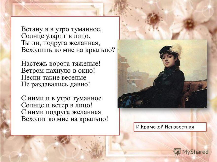 12 строчное письмо к И. Крамской от Александра Блока