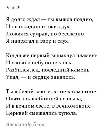 Читать стих 12 строк Александра Блока - я долго ждал