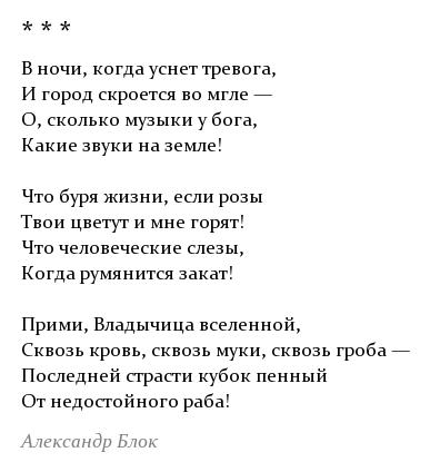 Стих Александра Блока, который легко учится - в ночи, когда угаснет тревога