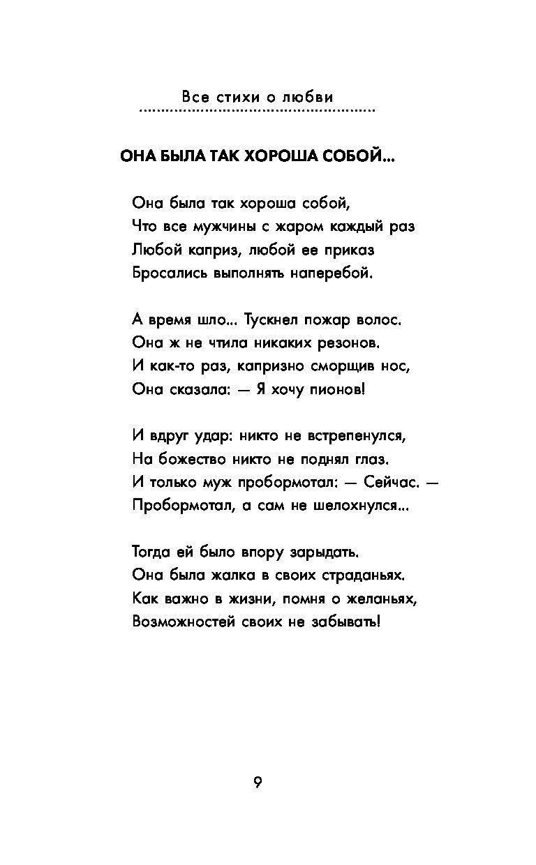 Стих о любви Эдуарда Асадова - она была так хороша собой...