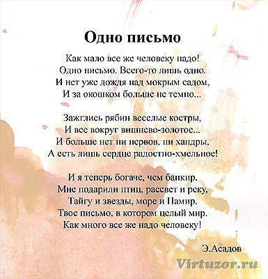 Бесплатно читать стихи Эдуарда Асадова - Одно письмо