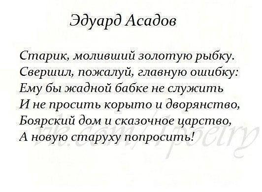 Короткое стихотворение Эдуарда Асадова о жизни, про золотую рыбку