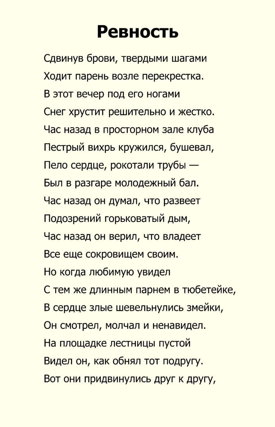 Стих Эдуарда Асадова о любви и жизни - Ревность