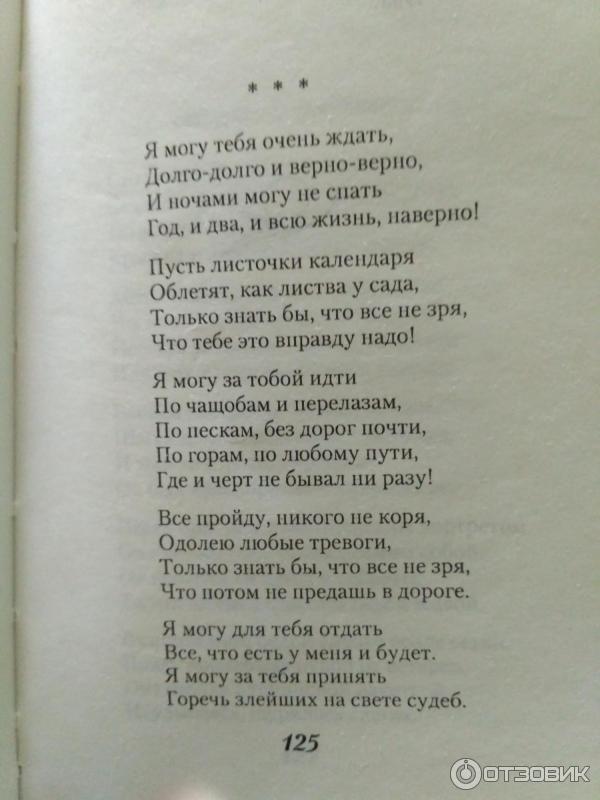 Лучшие стихи о любви Эдуарда Асадова - я могу тебя очень ждать