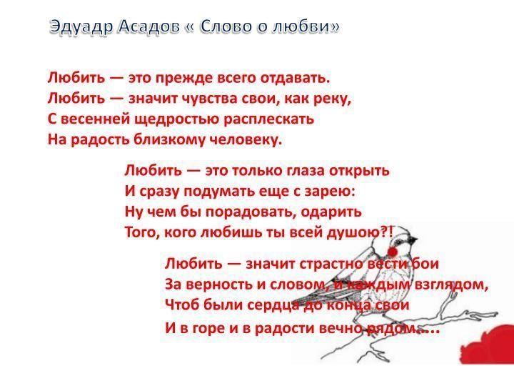 Читать бесплатно стих Эдуарда Асадова - слово о любви