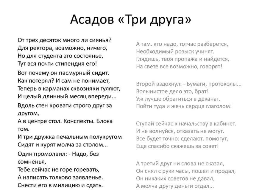 Читать просто и известный стих Эдуарда Асадова - три друга
