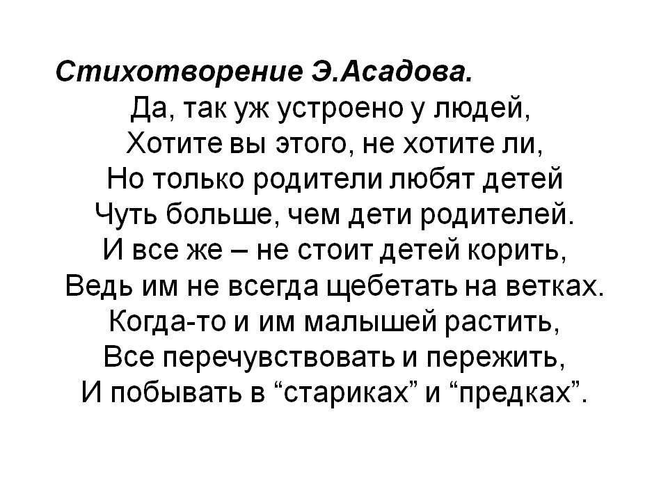 Читать стихи Эдуарда Асадова о жизни - да, так уж устроено у людей