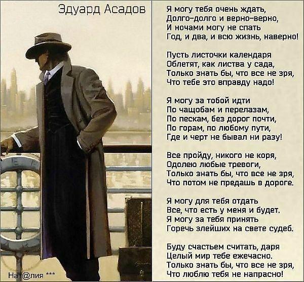 Лучшие стихи Эдуарда Асадова о любви - я могу тебя очень ждать