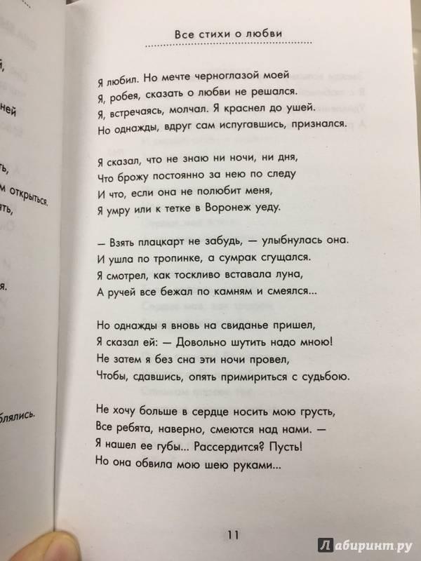 Все стихи о любви Эдуарда Асадова - я любил. Читать онлайн.