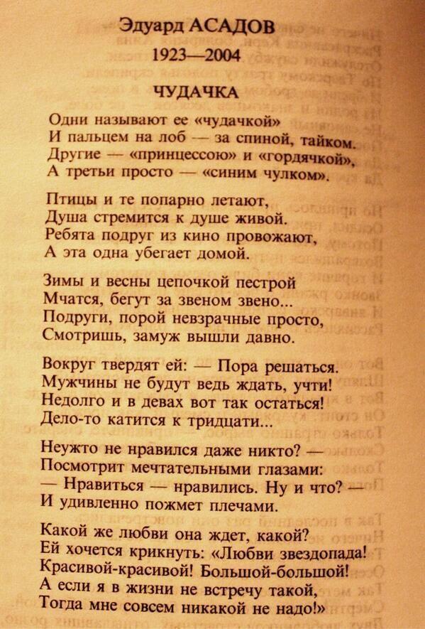 Легко учащиеся стихотворение Эдуарда Асадова - чудачка