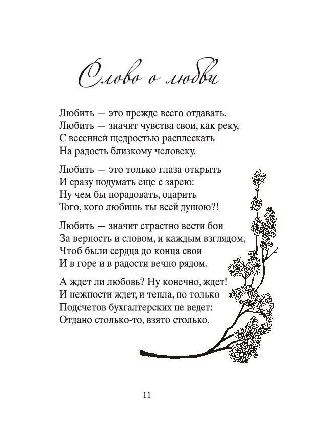 О любви стих Эдуарда Асадова - слово о любви