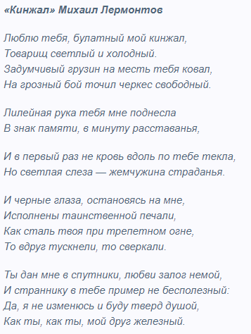 Читаем стихи Михаила Лермонтова - кинжал