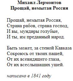 Известный короткий стих Михаила Лермонтова - Прощай, немытая Россия