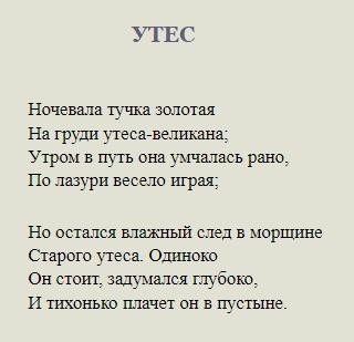 Короткий и легкий стих Михаила Лермонтова - утес
