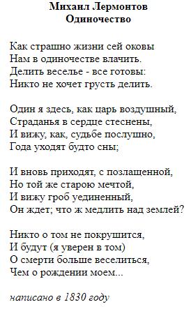 Легко учащийся стих Михаила Лермонтова - Одиночество