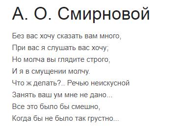 Короткий стих Михаил Лермонтова - А. О. Смирновой
