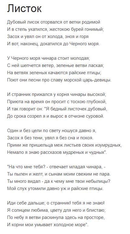 Легкий лирический стих Михаила Лермонтова - Листок